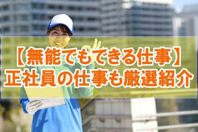 無能でもできる仕事12選【バカでもできる正社員の仕事も厳選紹介】