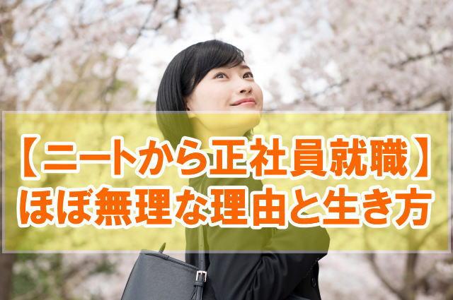 【体験談】ニートから正社員就職はほぼ無理←理由と諦めてる人に生き方も提案