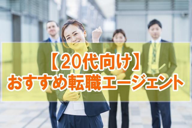 【20代向け厳選】おすすめ転職エージェント&転職サイト25選!経歴・目的・職種別に徹底比較