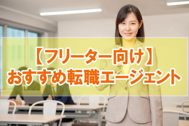 フリーターにおすすめできない転職エージェント3選【本当に使うべきサービスを厳選紹介】