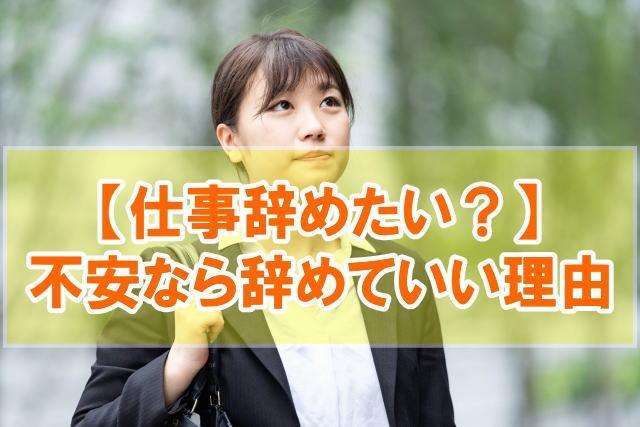 【新入社員へ】新卒1年目で仕事辞めたい?不安なら転職していい!理由と働き方を提案
