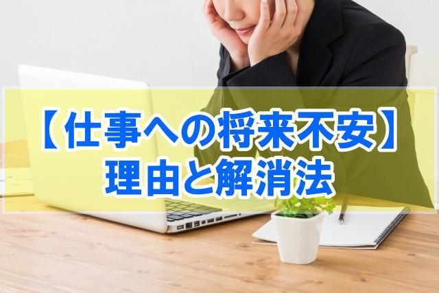仕事への将来不安を抱く理由と解消法12選【解決策は行動して環境を変えること】