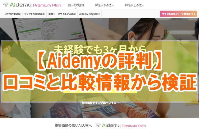 【Aidemy(アイデミー)の評判】口コミと他プログラミングスクールとの比較から徹底検証