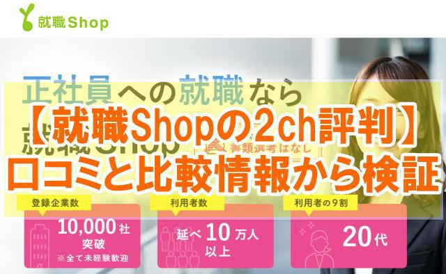 【2021年最新】就職Shopの2ch・5ch掲載の口コミから評判を検証
