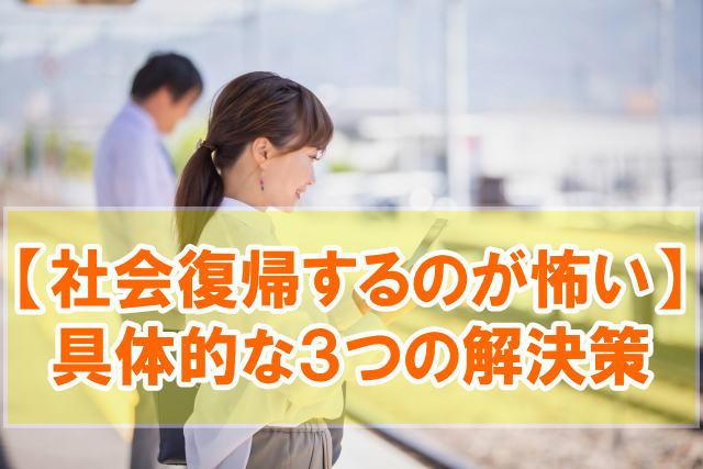 「社会復帰するのが怖いし不安」←元無職ニートが具体的な3つの解決策を紹介