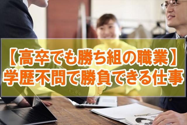 高卒でも勝ち組を狙える職業6選【男女学歴不問の将来性のある仕事を厳選】