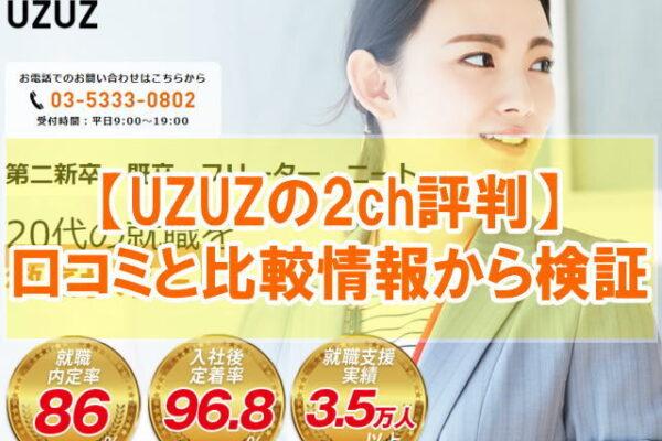 【2021年最新】UZUZ(ウズキャリ)の2ch・5ch掲載の口コミから評判を検証